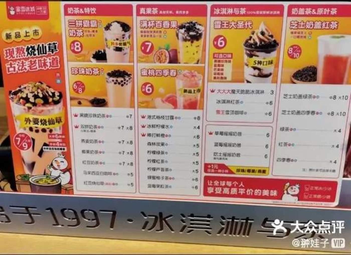 全部定价不超过10元 图源 / 北京大众点评