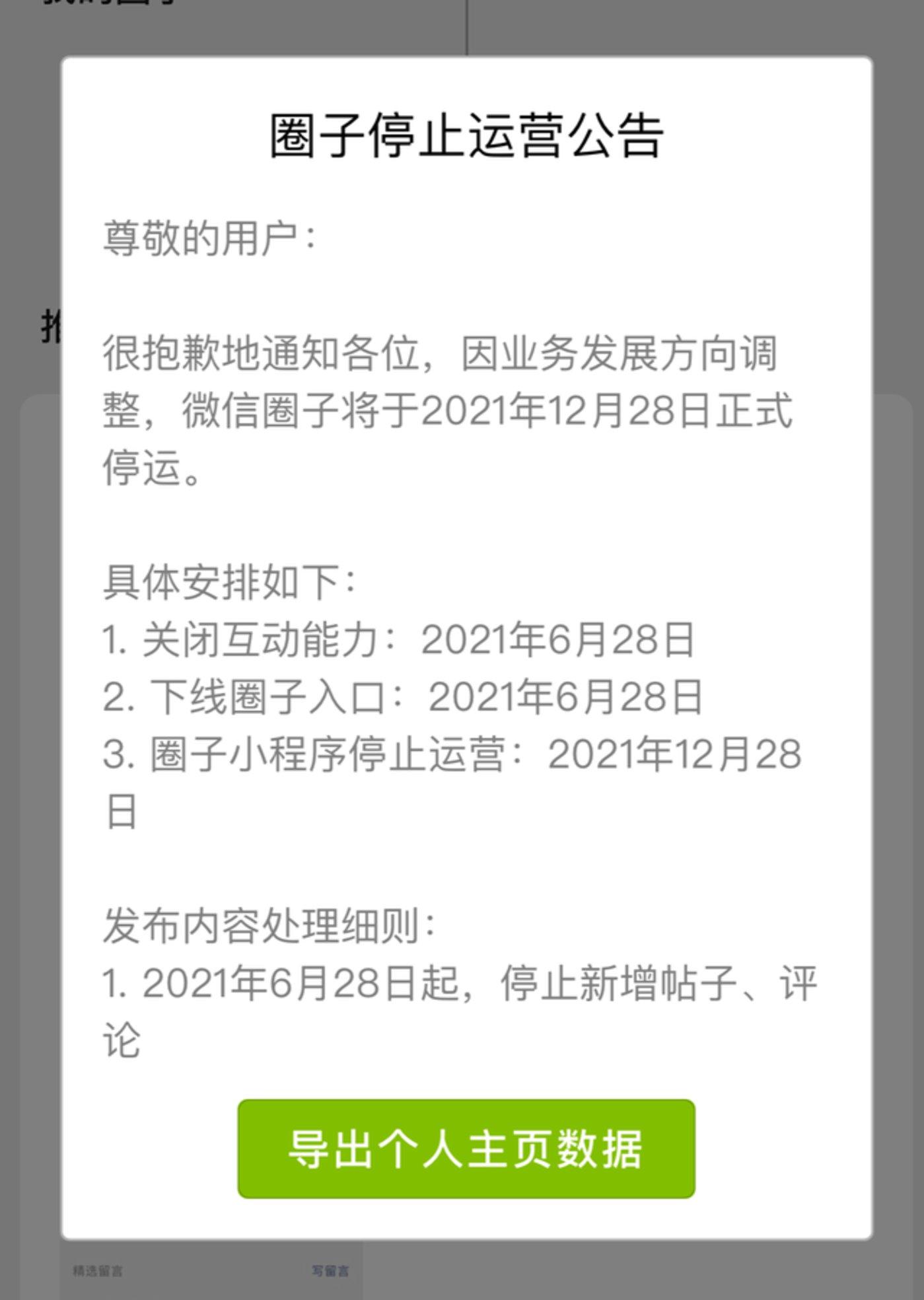 微信圈子宣布停运