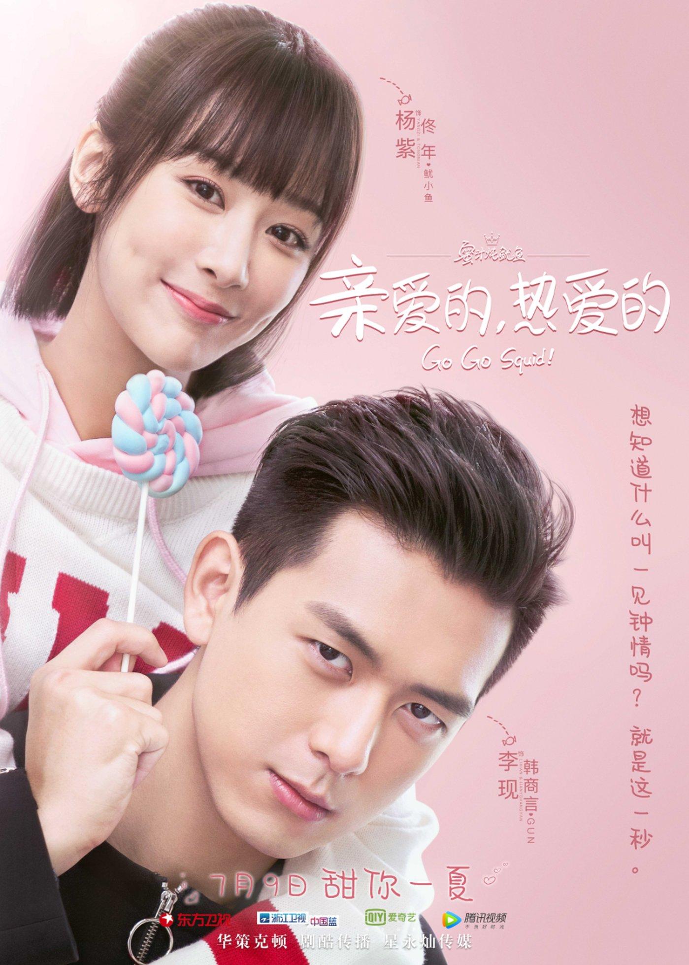 """2019年""""二代甜宠剧""""《亲爱的,热爱的》"""