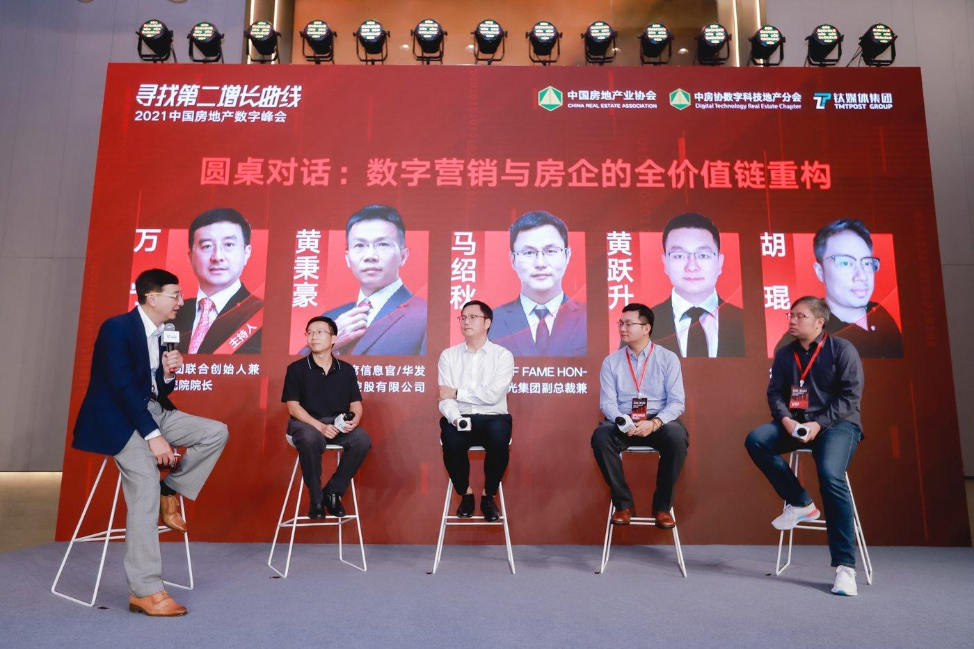 2021中国房地产数字峰会-营销分会场圆桌嘉宾