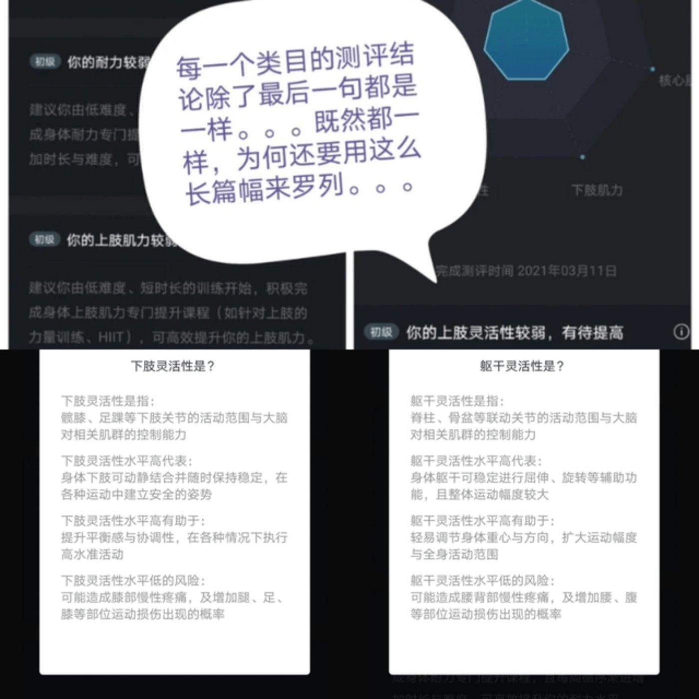 Mack发布的FITURE魔镜AI评测结果 图源 / 小红书