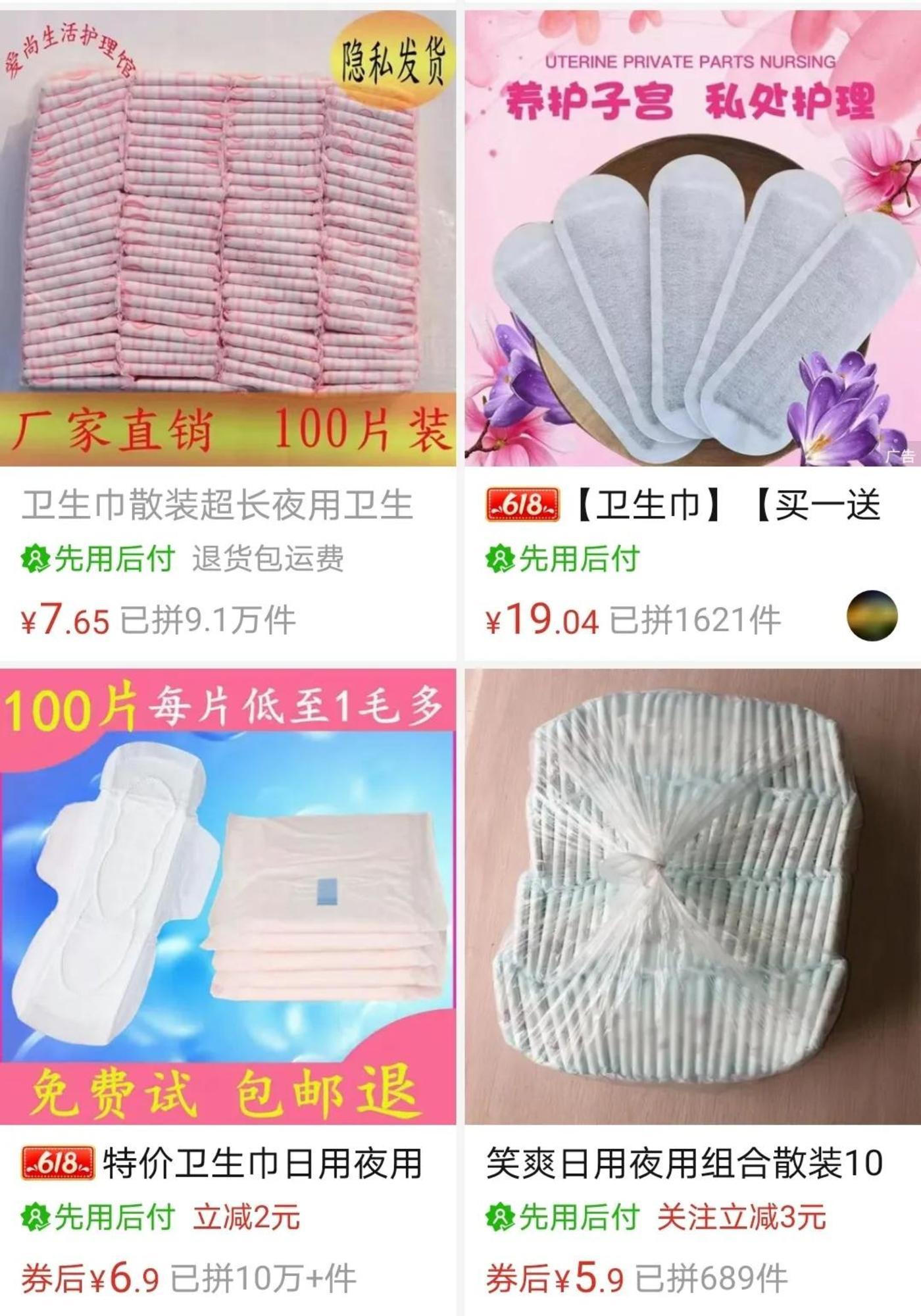 ▲月销10万+的散装卫生巾