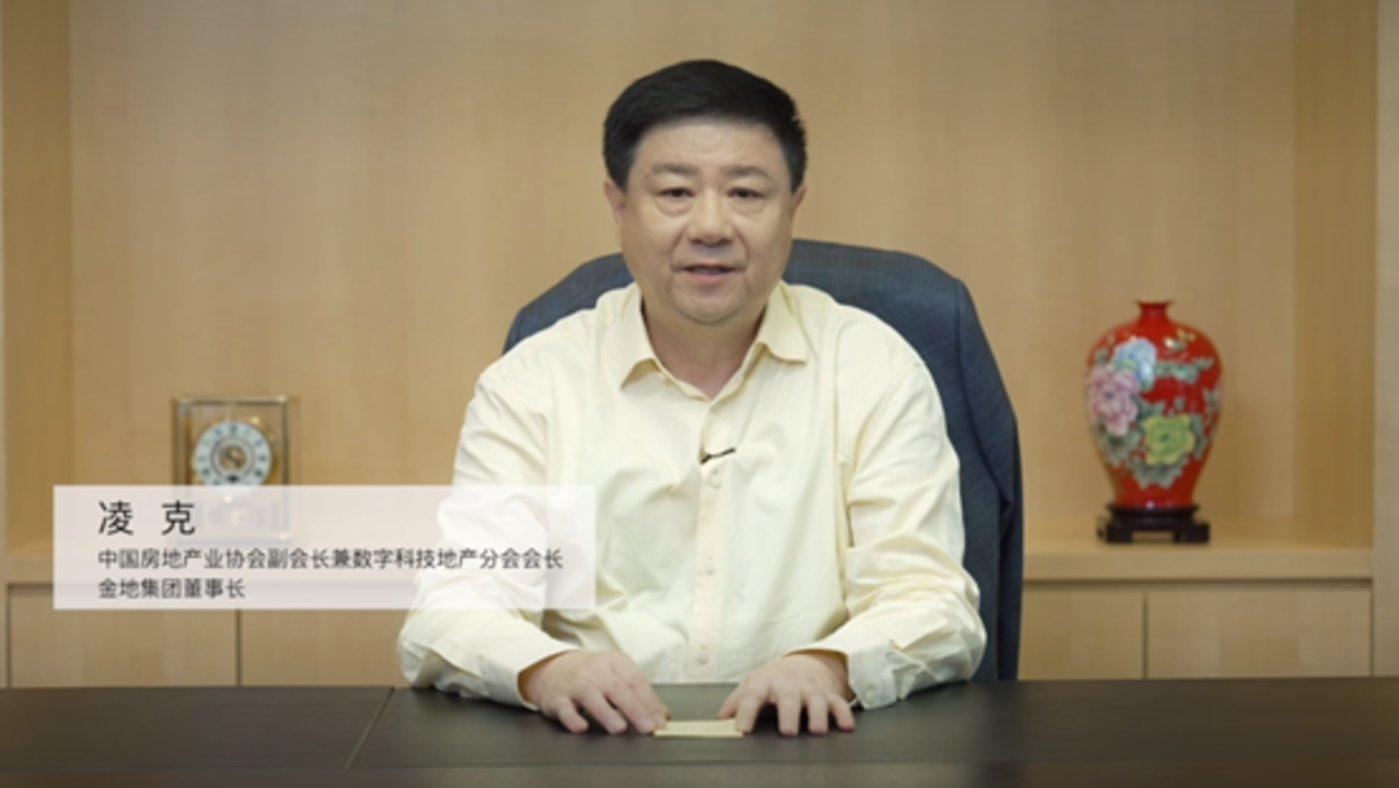 中国房地产业协会副会长兼数字科技地产分会会长、金地集团董事长凌克