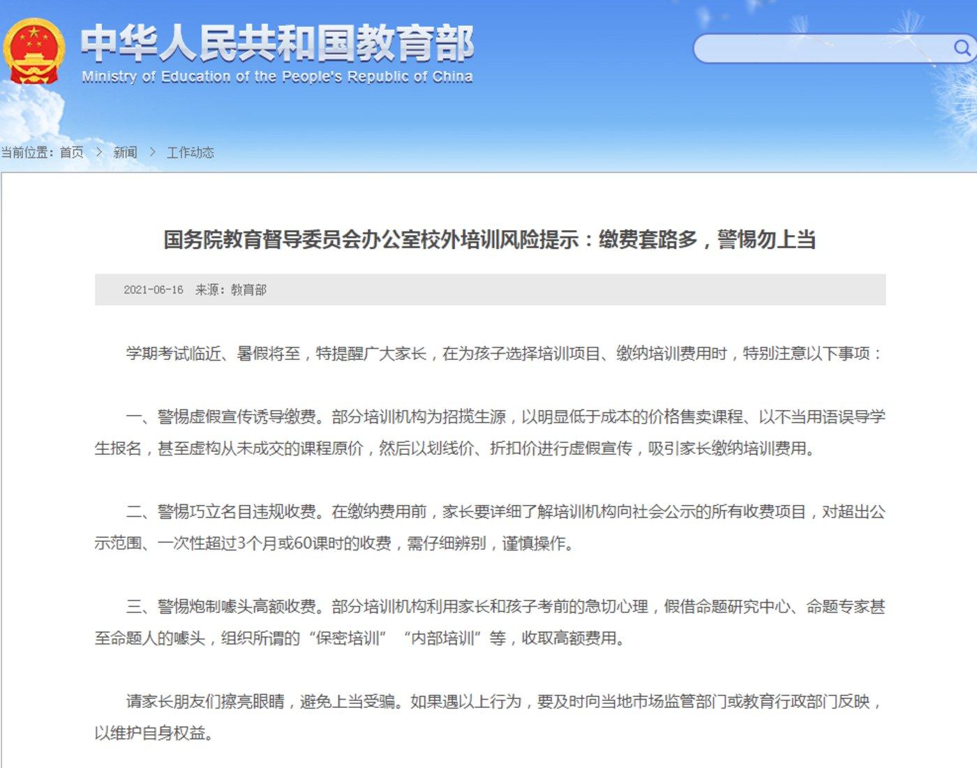 图片来源:中国教育