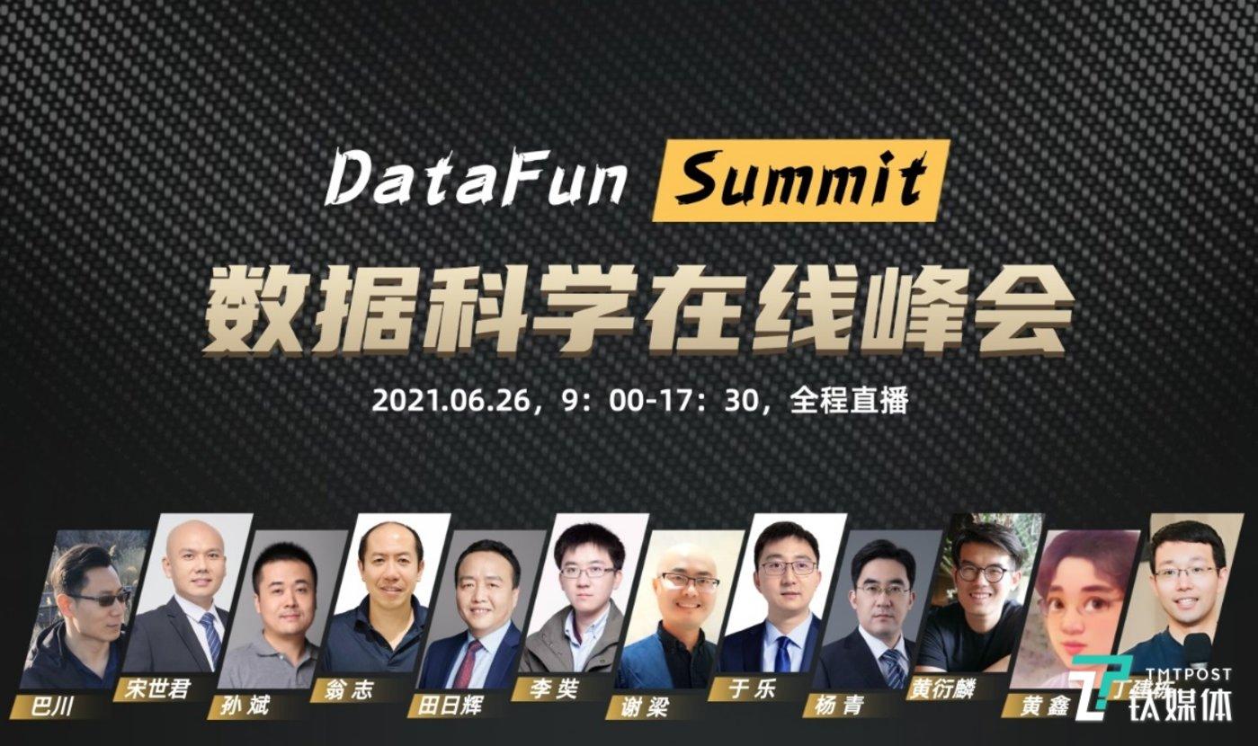 DataFunSummit数据科学在线峰会成功召开