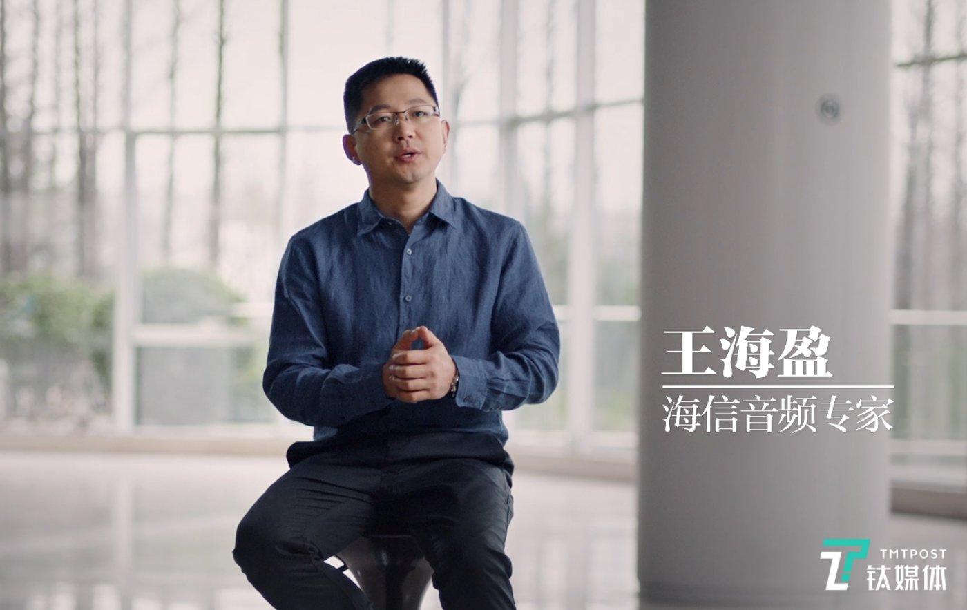 海信电子信息集团研发中心音响专家王海盈