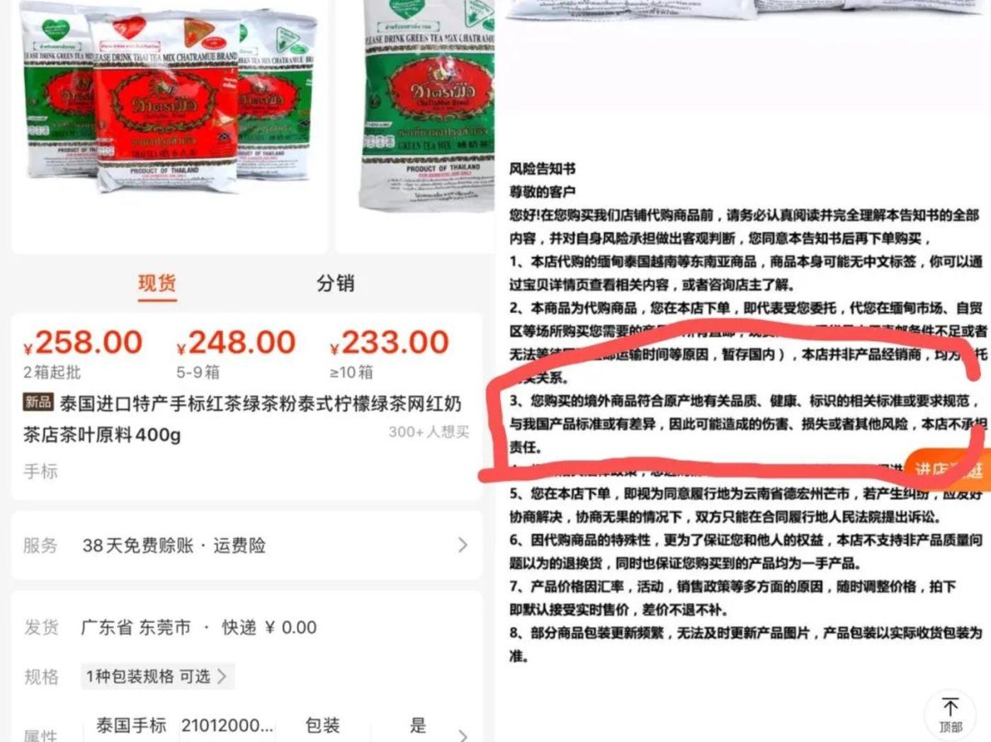 泰式柠檬茶的茶粉标准不符合国内标准