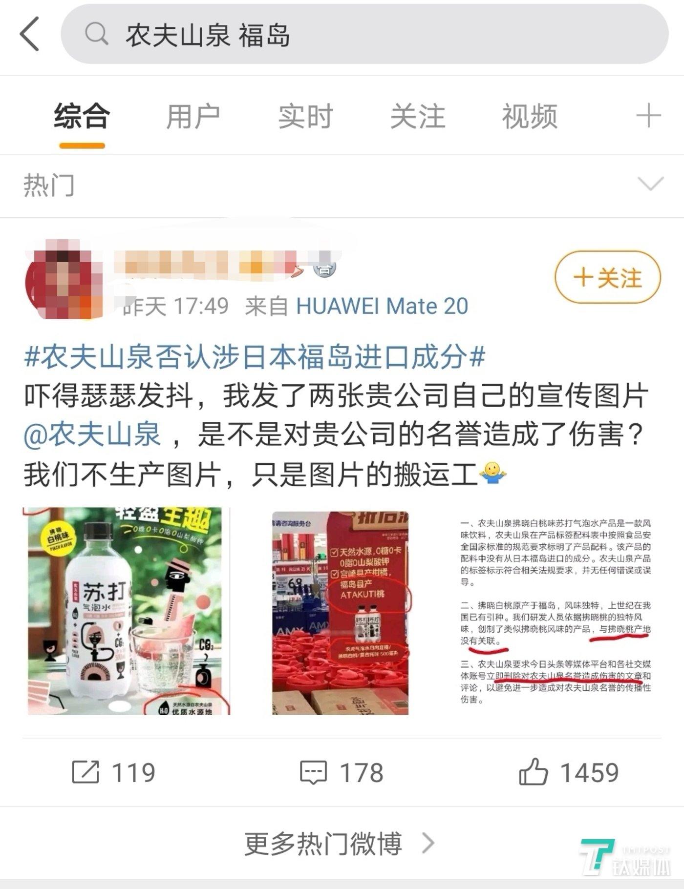 网友对农夫山泉回应的评论