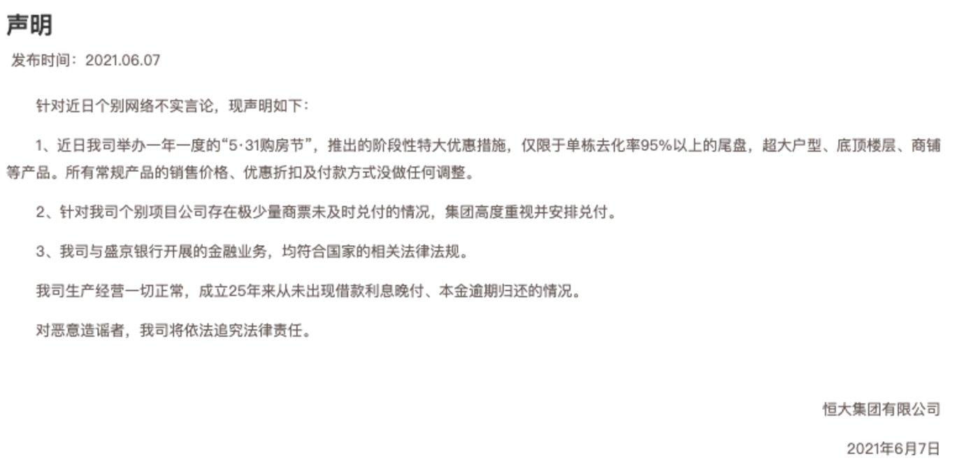 恒大集团官网声明