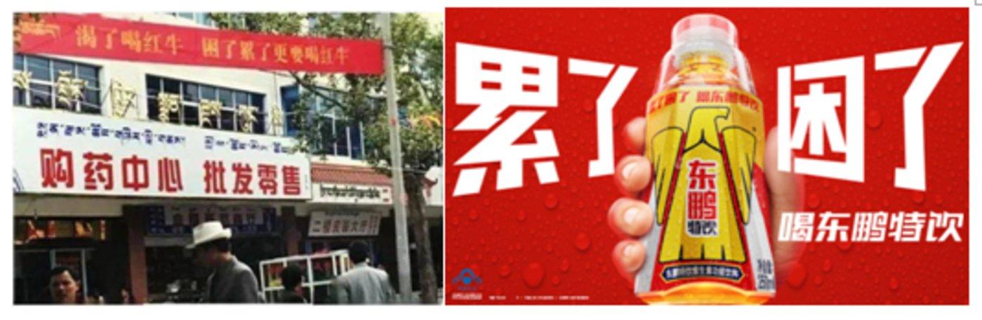 (1998年红牛广告横幅)(东鹏广告词)