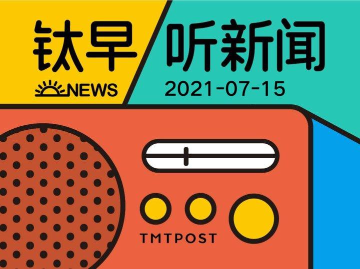 2021年07月15日钛早·听新闻