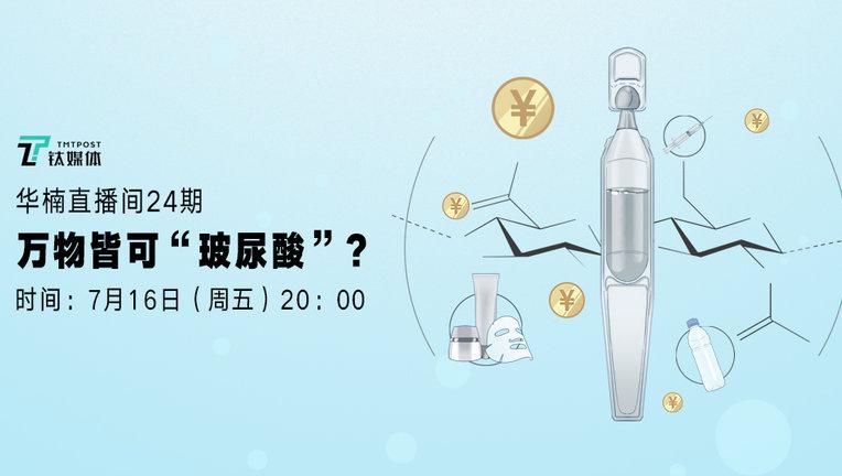 """【华楠直播间】万物皆可""""玻尿酸""""?"""