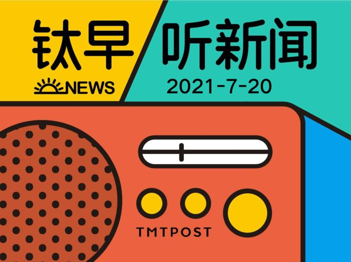 2021年07月20日钛早·听新闻