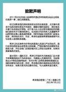 郑州一酒店暴雨夜涨价到2888元,酒店致歉