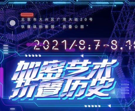 """""""2021赛博北京·数字艺术节""""8月7日震撼开幕:""""虚拟即生产,所在即世界"""""""