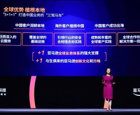 亚马逊云科技如何布局中国市场?