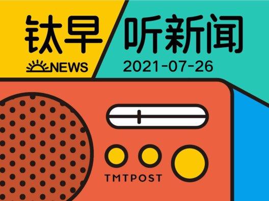 2021年07月26日钛早·听新闻