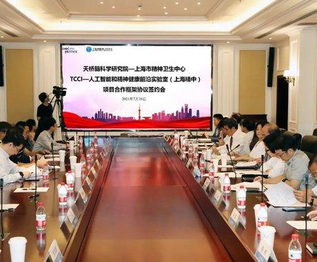 天桥脑科学研究院(TCCI)与上海市精神卫生中心合作建设实验室|钛快讯