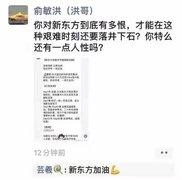 俞敏洪辟谣新东方暑期游轮进公海集训:在这种艰难时刻还要落井下石?