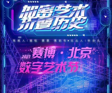 """《艺术的此岸与彼岸》:""""赛博北京·数字艺术节""""拍卖会参拍作品预告"""