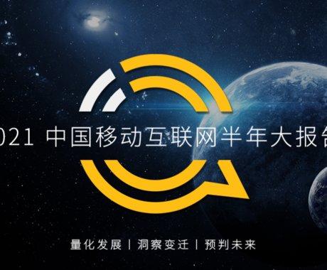 "QuestMobile中国移动互联网2021半年大报告:线上已成生活,巨头持续跨界、新生代新场景崛起,当思""与国同心、与时共振"""
