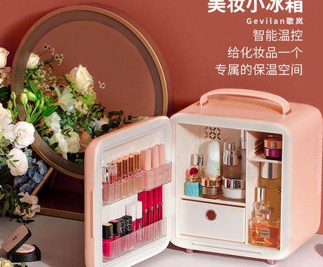 化妆品专用小冰箱,为美丽加持!|钛空精选好物