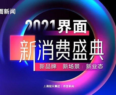 2021【界面新消费盛典】阵容全剧透