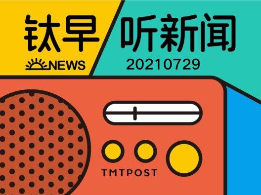 2021年07月29日钛早·听新闻