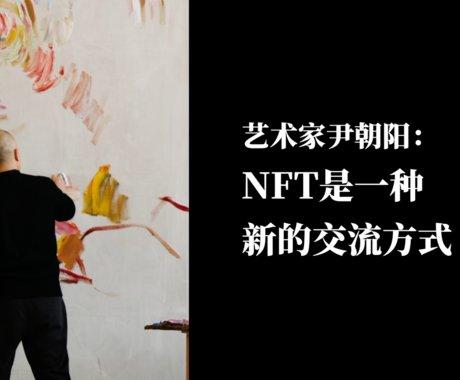 艺术家尹朝阳:NFT是一种新的交流方式,它可能代表着未来