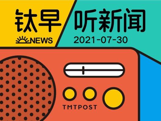 2021年07月30日钛早·听新闻
