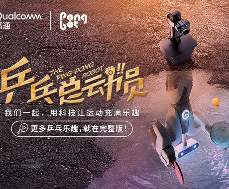 """乒乓球队里来了个""""庞教练"""",高通5G推动机器人产业进入智慧革命"""