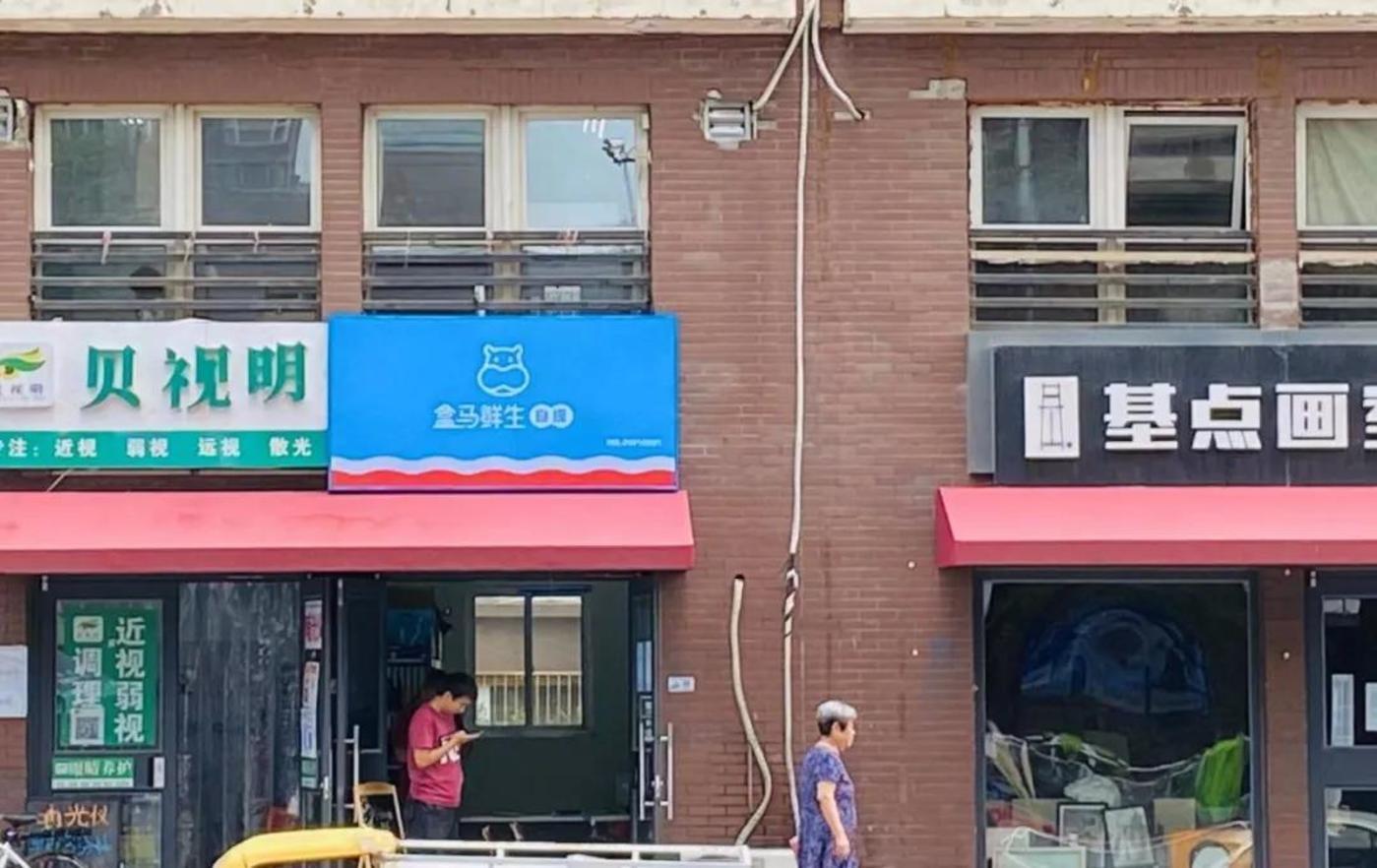 深入北京郊外社区的盒马鲜生自提店