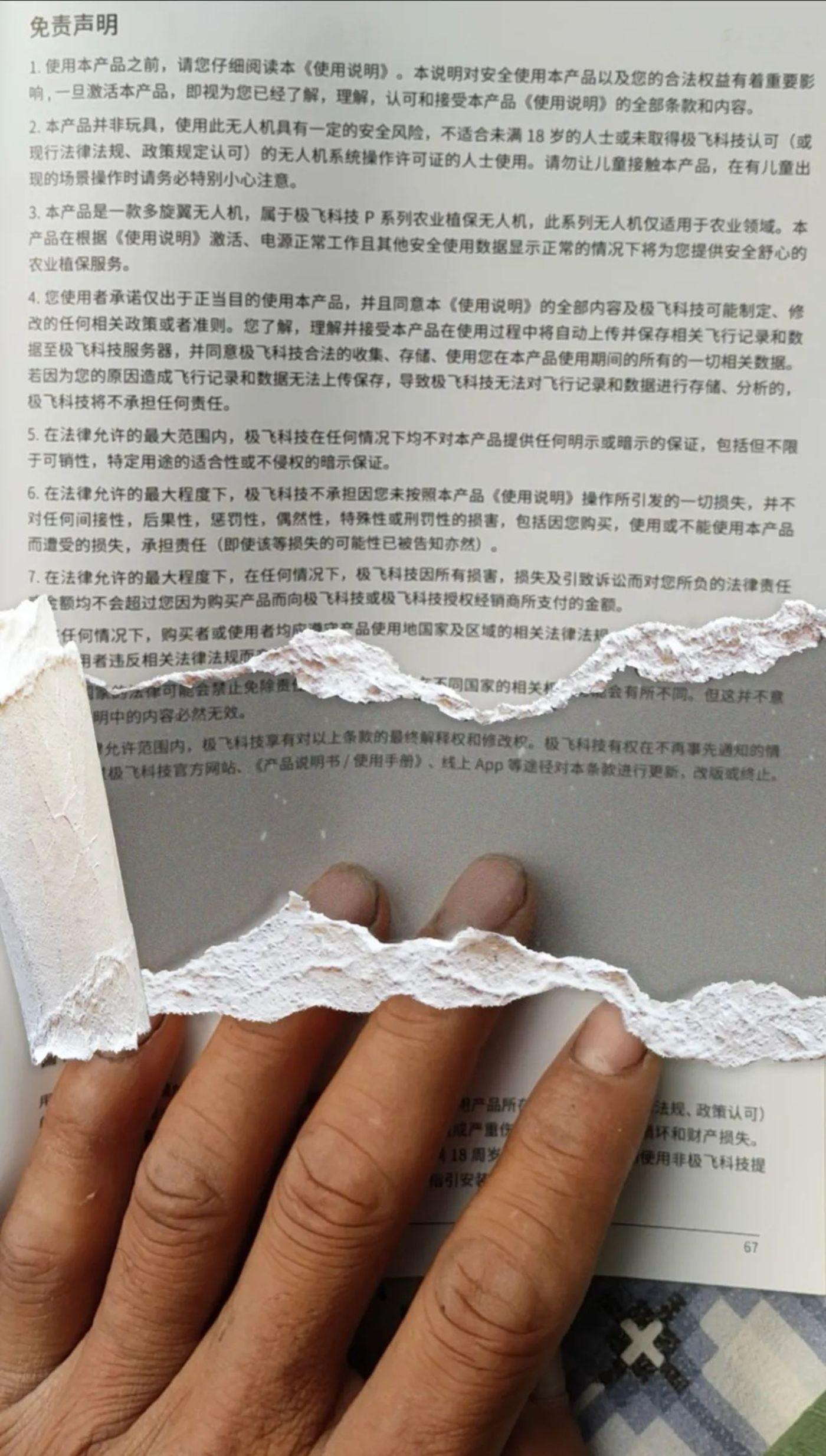 无人机免责声明及劳动者的手 摄影  极飞用户王泰民