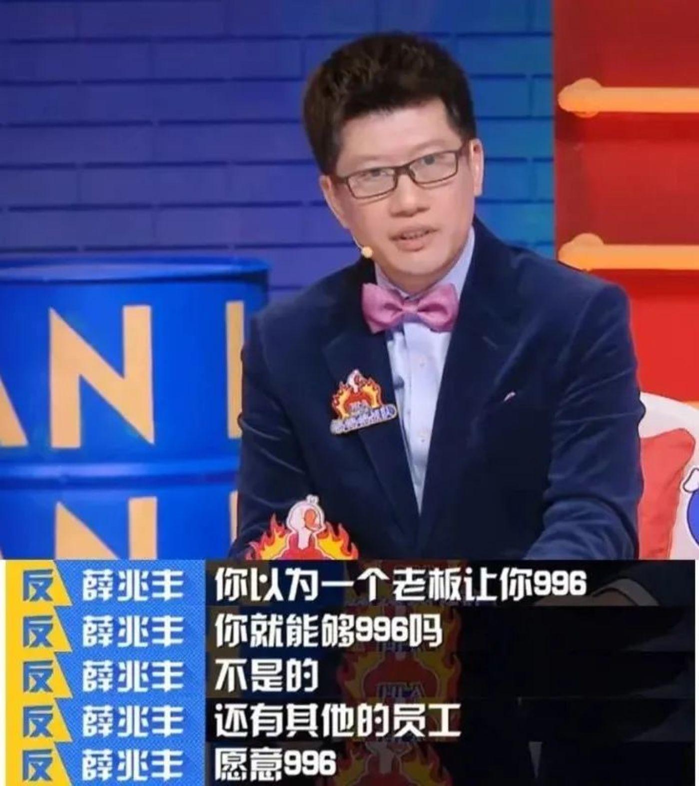 薛兆丰解读996