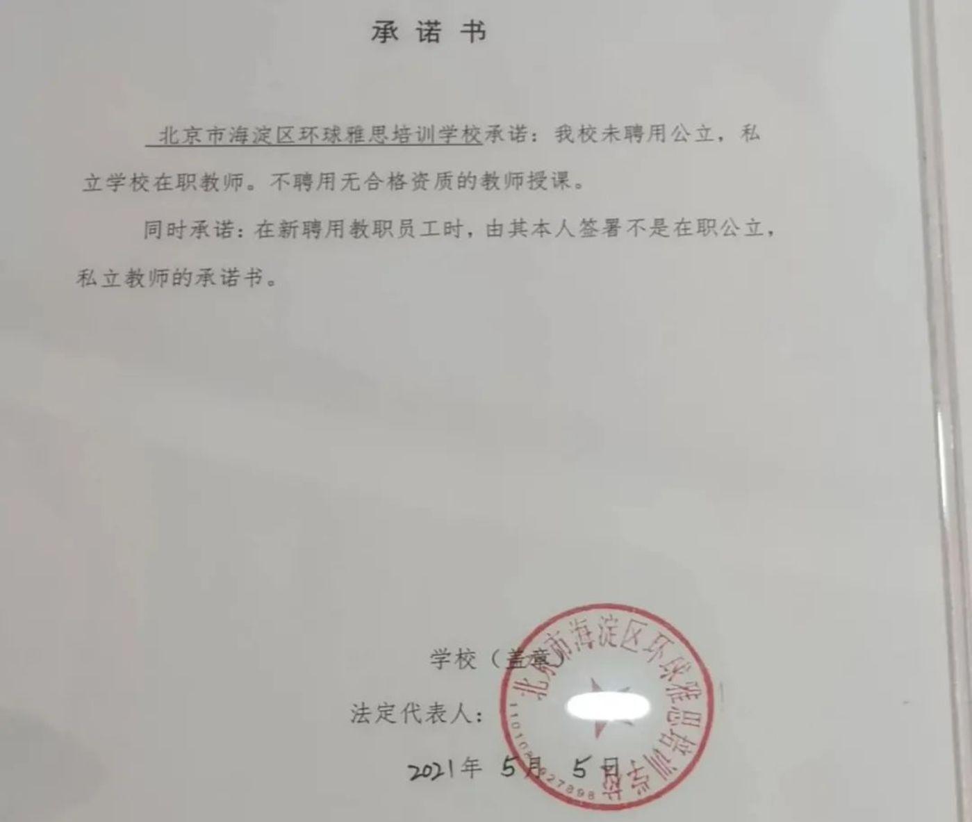 北京市海淀区环球雅思培训学校承诺书