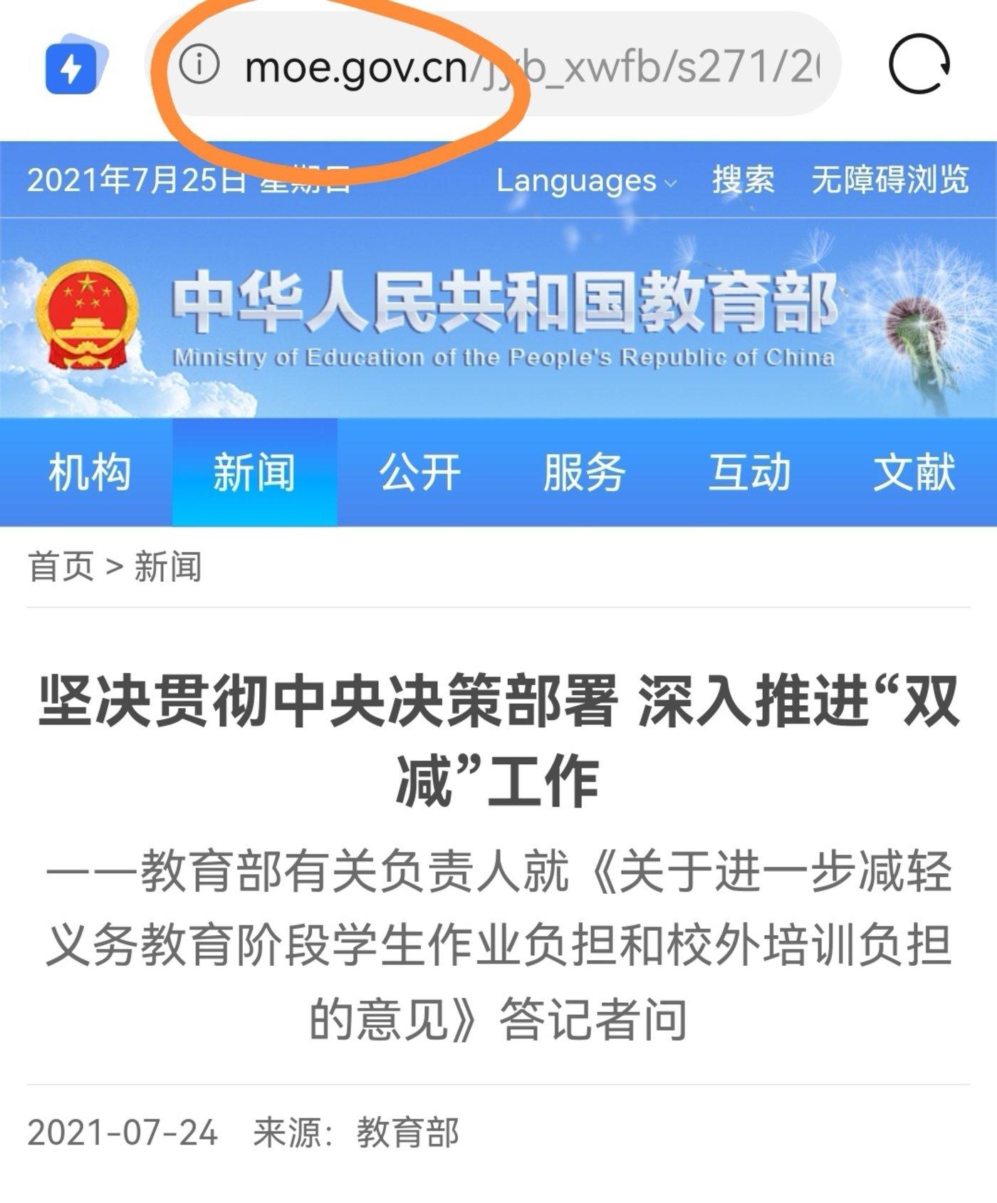(上图:教育部官网)