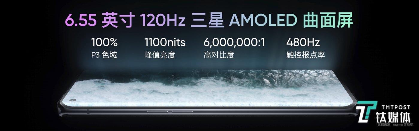全系采用三星AMOLED屏幕