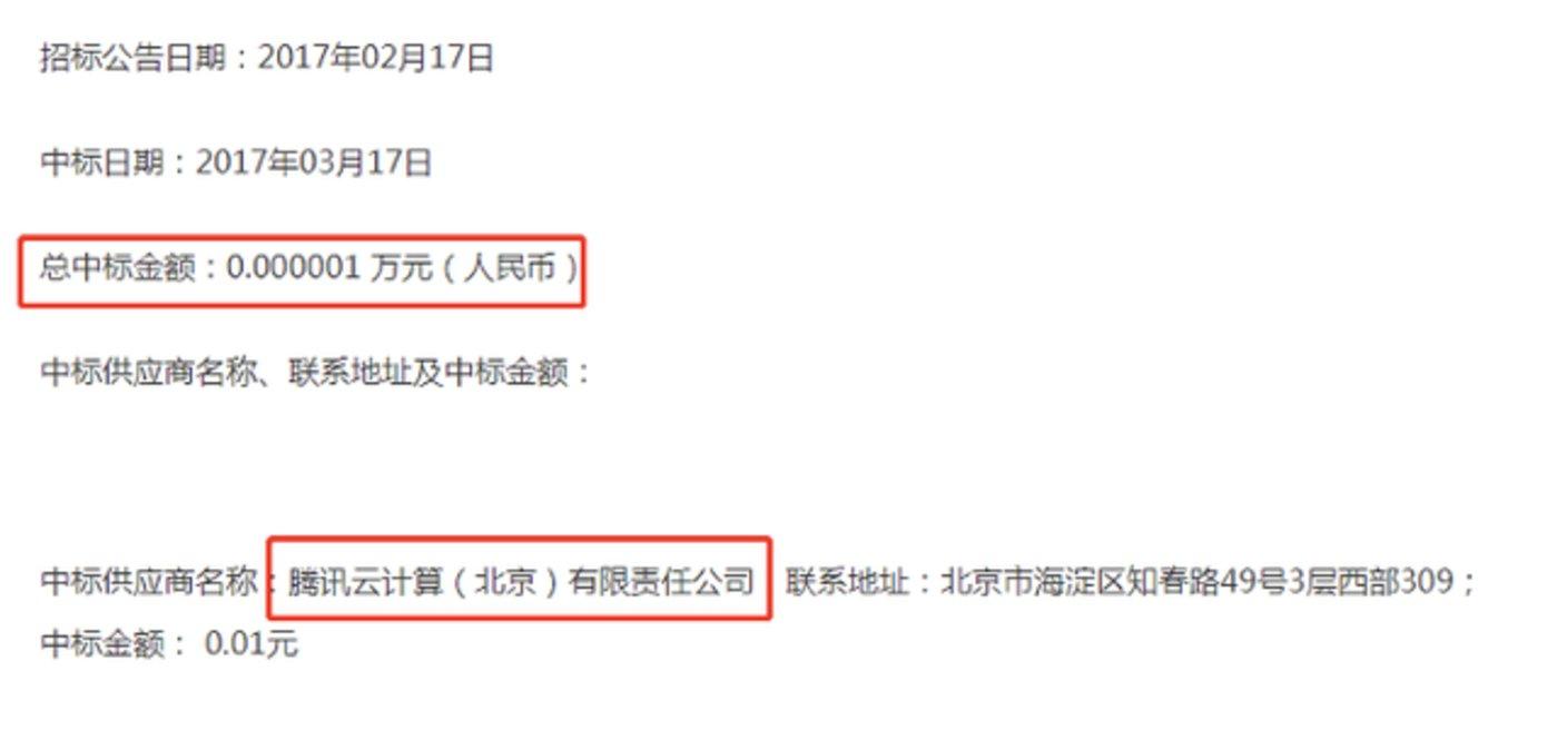 """腾讯云""""一分钱""""竞标厦门市信息中心外网云服务项目(中国采招网)"""