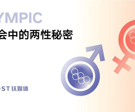 东京2020,离「性别平等」最近的一届奥运会 | 钛度图闻