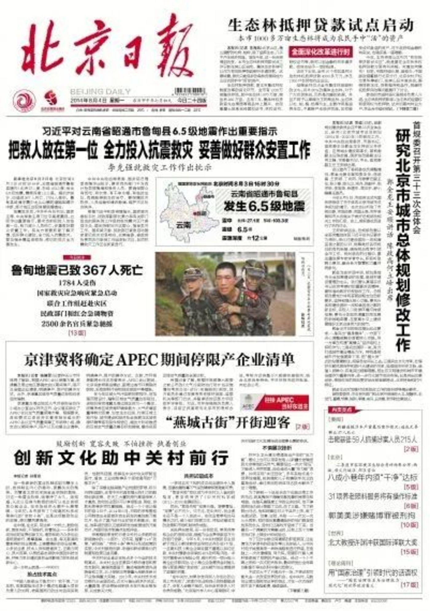 (《北京日报》某版报纸)