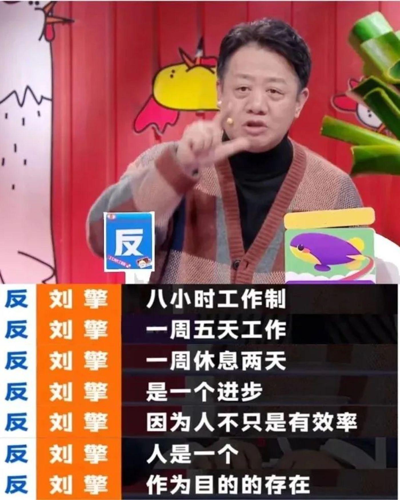 刘擎教授反对996