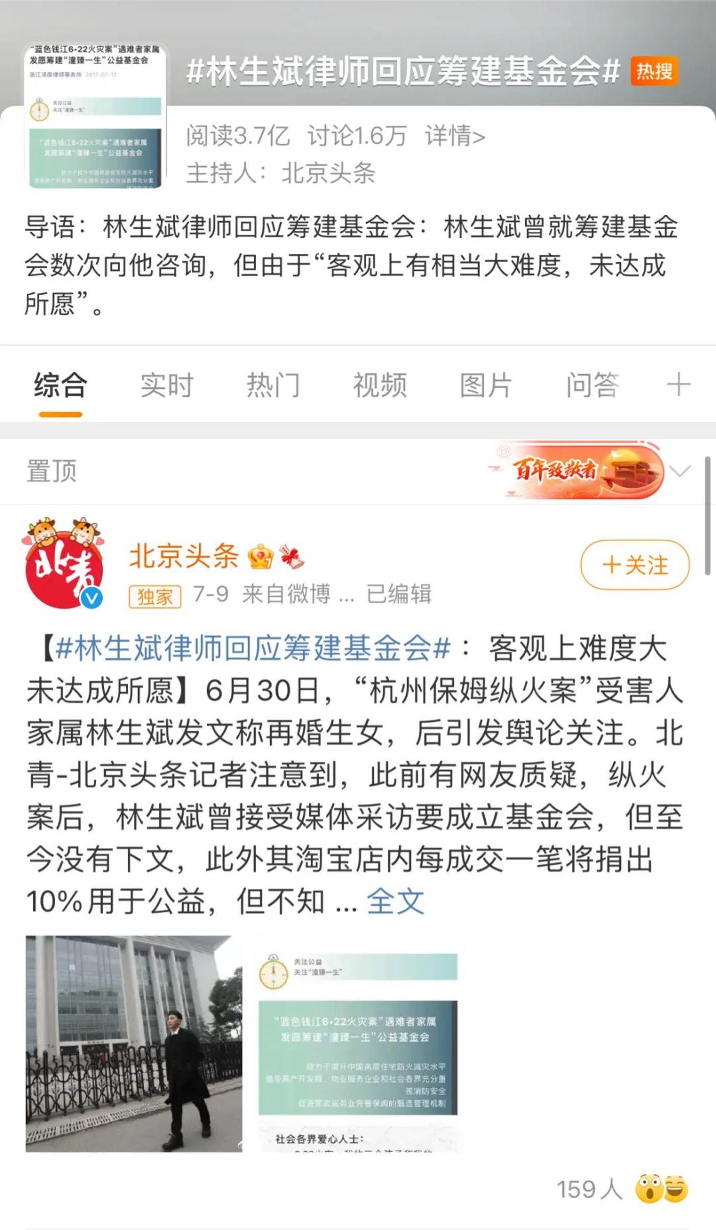 截至7月12日,#林生斌律师回应筹建基金会#的话题阅读量已经超过3.7亿。图片来源:微博