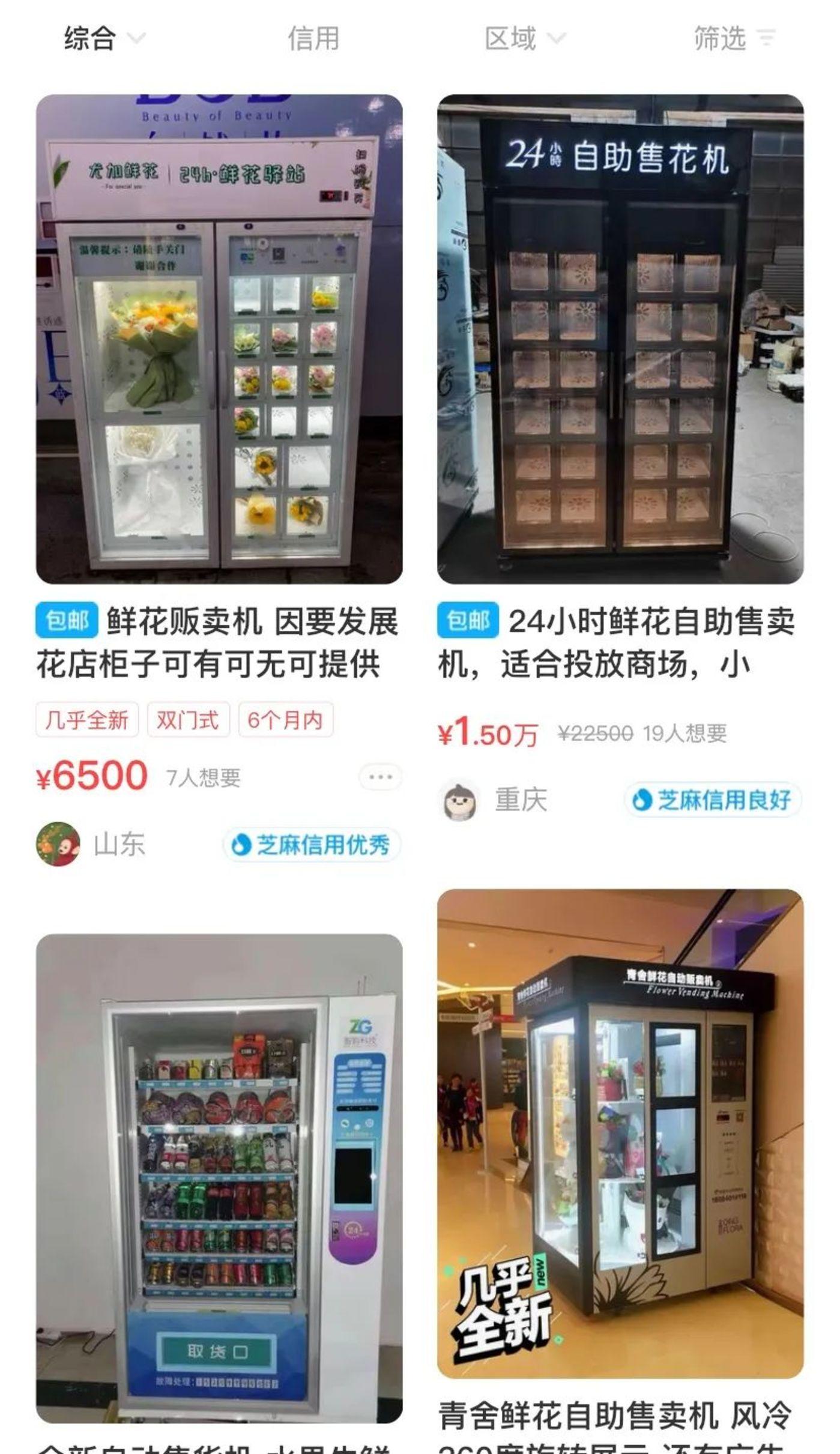 二手平台上的鲜花自动贩卖机