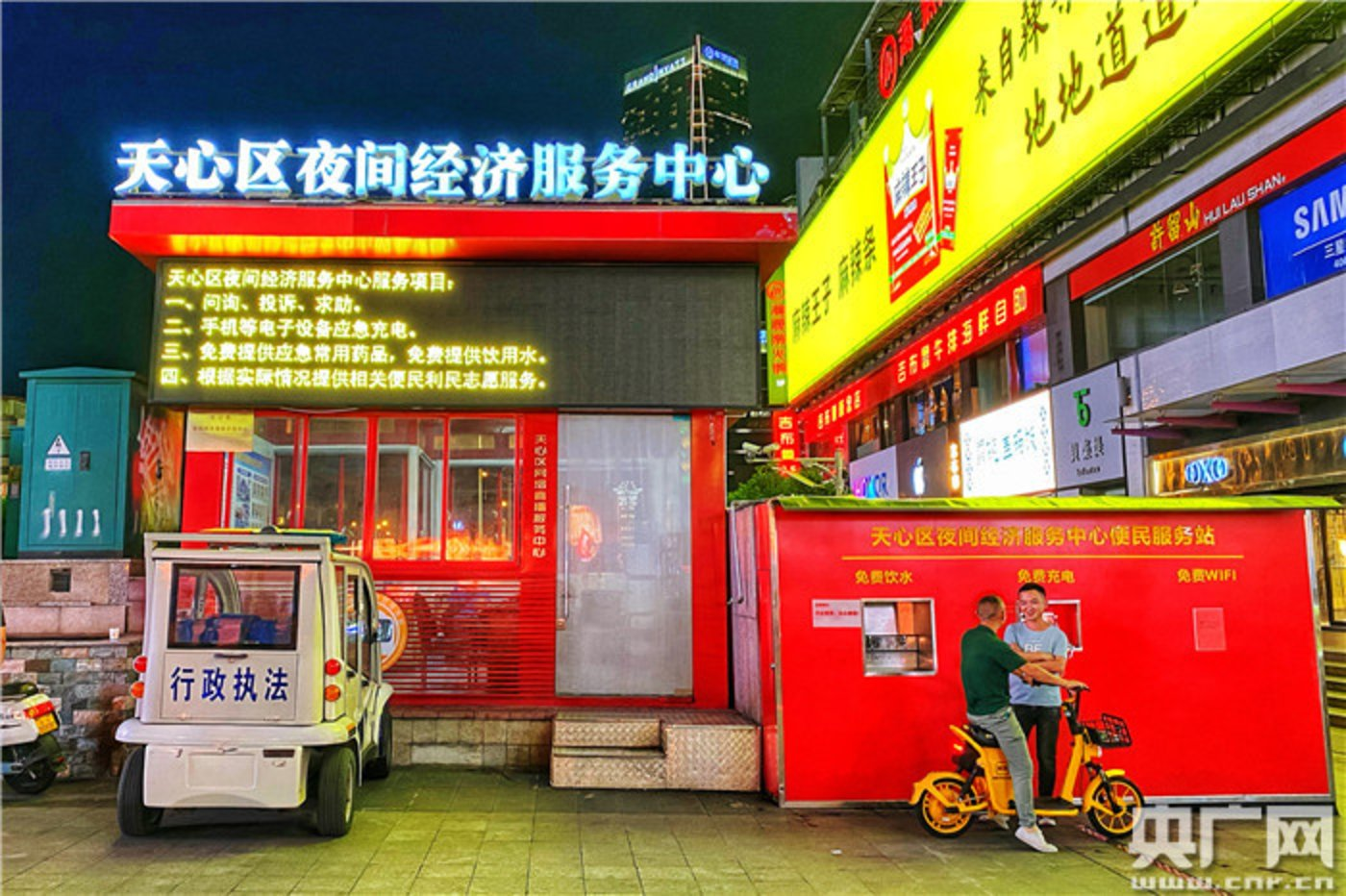 位于黄兴广场的长沙市天心区夜间经济服务中心(图片来源于中央广播电视总台央广记者 尧遥 )