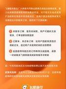 飞猪联合租车商家推出疫情保障政策,涉中高风险地区消费者可无损退改