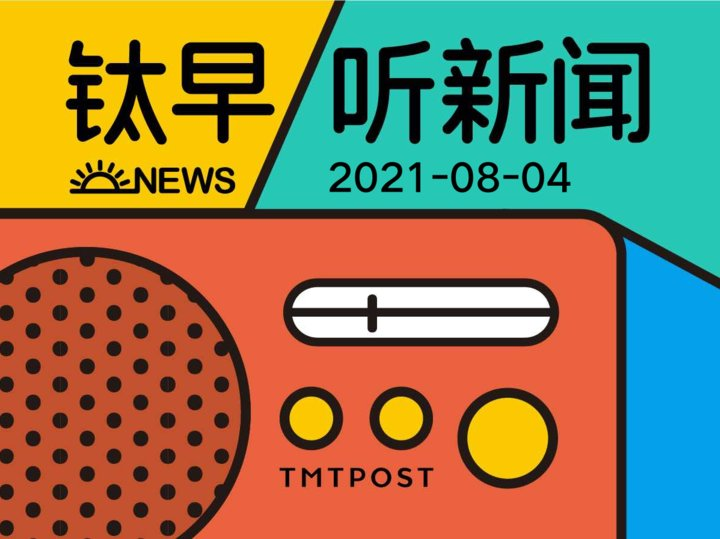 2021年08月04日钛早·听新闻