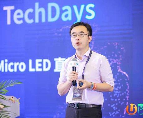 利亚德副总裁姜毅:Micro LED技术将成为大屏市场增长推手