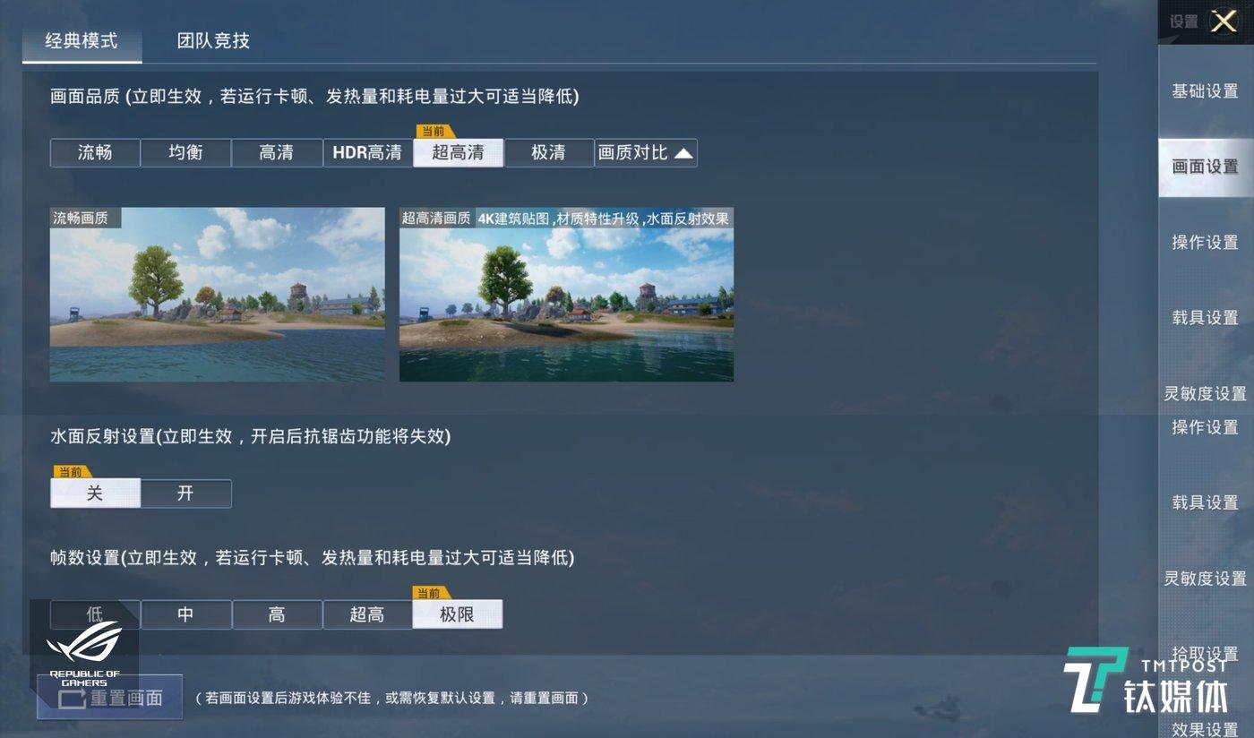 和平精英-画面设置