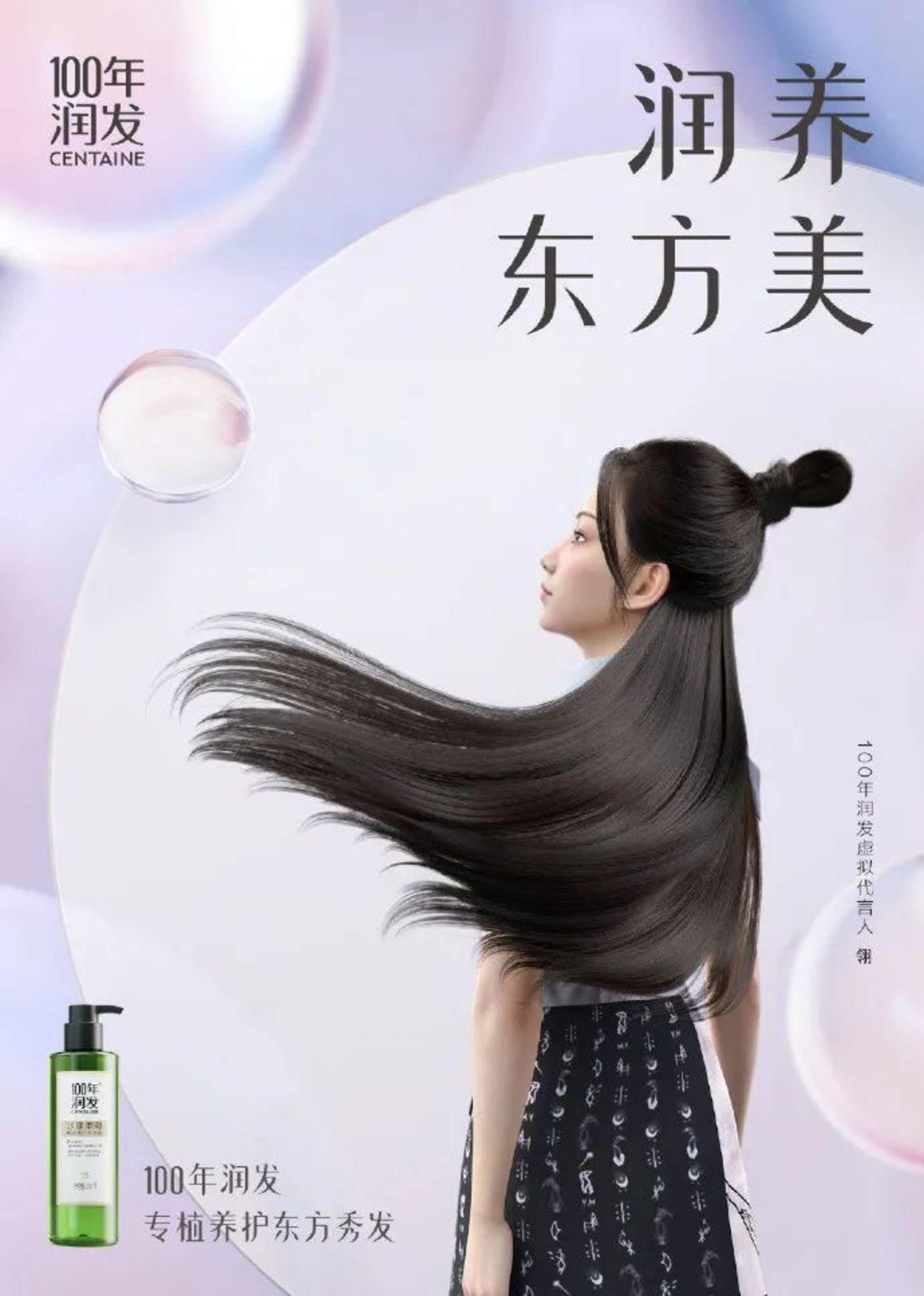 图片来源:百年润发官方微博