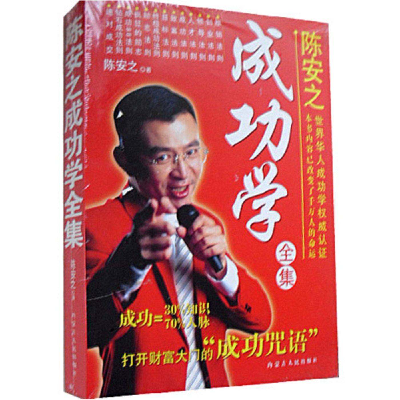 (意气风发的机场书店之王——陈安之)